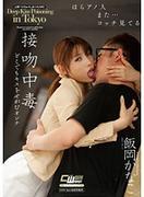 [CWM-224] 接吻中毒 飯岡かなこ