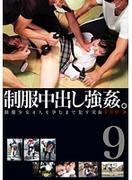 [ZRO-086] 制服中出し強姦。 9